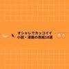 オシャレでカッコイイ小説・漫画の表紙10選【ジャケ買い必須】