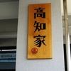 高知の1コイン500円で大満足できるランチの店探訪㊹「高知県庁地下食堂」さん