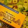 ボードゲーム「アグリコラ:ファミリーバージョン 日本語版」入手