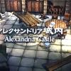 【Switch版FF9プレイ日記その2】ガーネット姫を誘拐しに行ったら大変な事に(>_<)