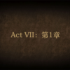 「Shadow Fight2というアプリの話⑤」(Act Ⅶ 流れ変わったな編)