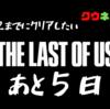 5日後にクリアするThe Last of Us