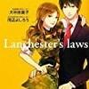もし「ランチェスターの法則」で、恋愛戦略を立てるなら。
