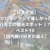 【日本全国】2020年、マジで楽しかった旅行先での観光スポット(?)ベスト10【国内旅行好きが選ぶ】
