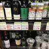 Yamayaさん(池袋)にはオーガニックワインの種類が豊富