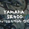 【建築士 × SR】 チェーン&スプロケット交換に挑戦!!
