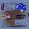 糖質11.7g 大豆粉の厚焼きパンケーキ 〜アガベシロップ入りメープルソース〜 ローソン