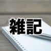 雑記【①500円を稼ぐことの大切さ  ②手段を選ばない!③フォーカスの力】