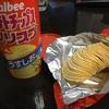 カルビーの成形ポテチ【レビュー】『ポテトチップス クリスプ』