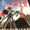 筧五郎のヒルクライム強化書を読んで