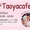 taoyacafeを見学させてもらった感想とまとめ