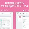無料ネットショップのBASEで販売促進に役立つ2つのAppがリニューアルに!