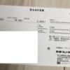 【配当】日本フェンオール(6870)より配当の案内が届きました