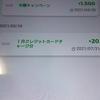 【ファミペイ】1月の半額還元キャンペーン分のポイントが付与されました(`・ω・´)