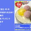 【東日本商品プレゼント】明日香野は設立45周年に向けたキャンペーンを開始いたします。