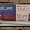 南薫造 日々の美しきもの@渋谷区立松濤美術館 2021年2月23日(火)