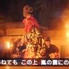 NHK大河『麒麟がくる』で、能『春日龍神』