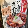 期間限定!北海道すた丼980円 伝説のすた丼屋 道頓堀店