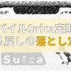 【落とし穴】モバイルSuica定期券の払戻しには要注意!