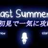 【Last Summer】ラストサマーを全クリ目指して、初見で一気に攻略完了!無事に全クリしました!プレイした感想をご紹介!【ウォーキングアドベンチャー/ホラーゲーム/ゲーム実況】