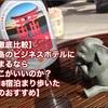 【徹底比較】広島の出張・観光でホテルに泊まるならどこがいいのか?【18宿泊まり歩いた私のおすすめ】