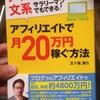 投資やトレードしてて、ブログ運営に興味ある奴は絶対にこの本を読め!「アフィリエイトで月20万稼ぐ方法」五十嵐 勝久