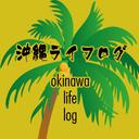 沖縄ライフログ