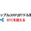 リップル(XRP)が7ドル到達でBTCを超える、ビットコインキャッシュ決済導入店舗が拡大傾向に