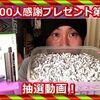 VAPE You Tuberの「Yukiさん」「龍生くん」のプレゼント抽選結果発表!!
