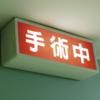 ダウンちゃんひまりのICU闘病生活(集中治療室編)