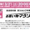 楽天マラソン☆2時間限定HAPTIC20%OFFクーポン