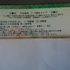 【乃木坂】3期4期生ライブの第一次選考が当たりました。
