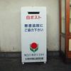 中央本線上野原駅の白ポスト
