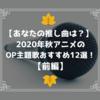 【あなたの推し曲は?】2020年秋アニメのOP主題歌おすすめ12選!【前編】