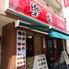 台東区駒形 久々に中国飯店 楽宴の週替わり、豚角煮の醤油煮!!!