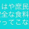 あなたの食卓が危険で一杯になる日。日本の食料安全神話崩壊 その2