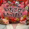 チロルチョコ:チョコクロワッサン/いちごがいっぱい