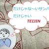 【独女マーケティング】姿を現した謎の企業・TEIJIN(帝人フロンティア)のシワにならないスーツが大ヒットしてるよ!