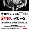 ジョショ・デイヴィス:成功する人は2時間しか働かない