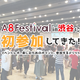 初めてA8フェスティバル2017 in渋谷に行ってきた!初参加で楽しむための3つのポイントとメリットを紹介!