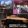 【発掘・EXPO70(10)】マクド(マック)、ケンフラ、ミスド発展の基礎【私的おフランス料理の始まり】