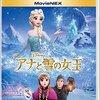 【14V010】アナと雪の女王(ジョン・ラセター)
