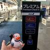 ANAで行く 旭川タッチ -プレミアムクラス-