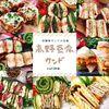 高野豆腐でサンドイッチ「高野豆腐サンド」のコツとレシピ13選まとめ(動画有)