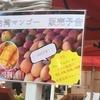 【美味しい台湾農産物を日本へ!】YEBISUマルシェで台湾農産物を販売しています《追記》