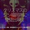 731食目「クリスマスの新福岡市に使徒出現!」エヴァンゲリオン 使徒、博多襲来@キャナルシティ博多 限定イベント