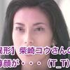 【異形】柴崎コウさんの御尊顔が・・・(T_T)