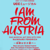 月組公演 『I AM FROM AUSTRIA』