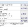 IPO 4372ユミルリンク ブックビルディング完了