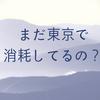 イケダハヤトのブログを100記事以上読んでわかったイケハヤスタイルの変遷